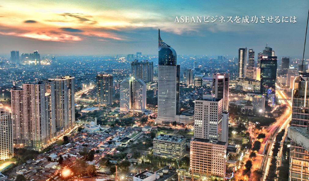ASEAN 拠点強化・進出