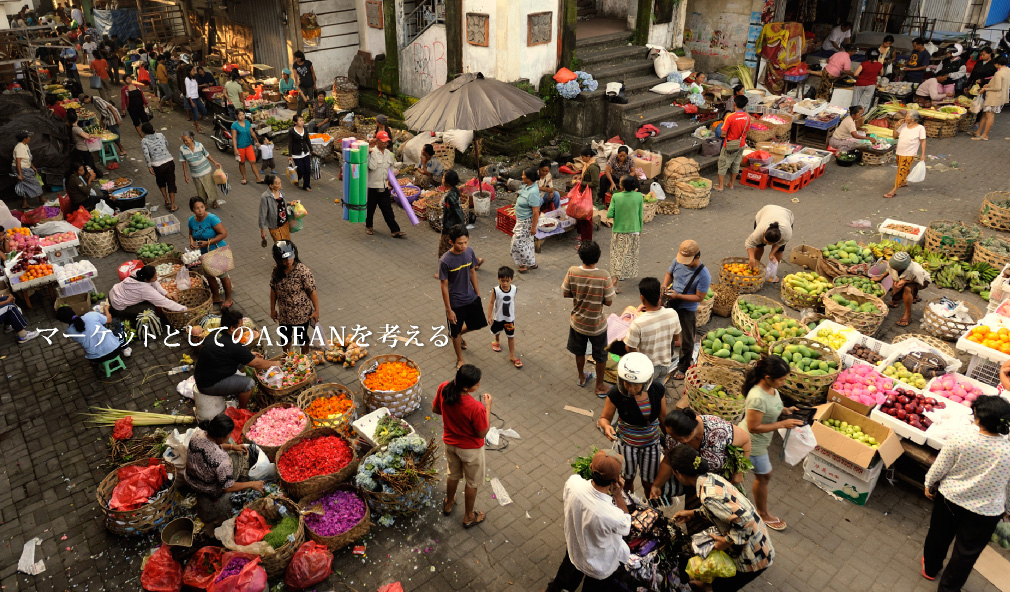 ASEAN マーケットと開拓